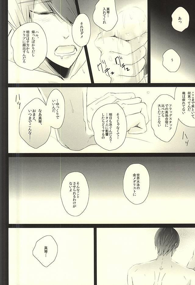 Haruka Returns 11