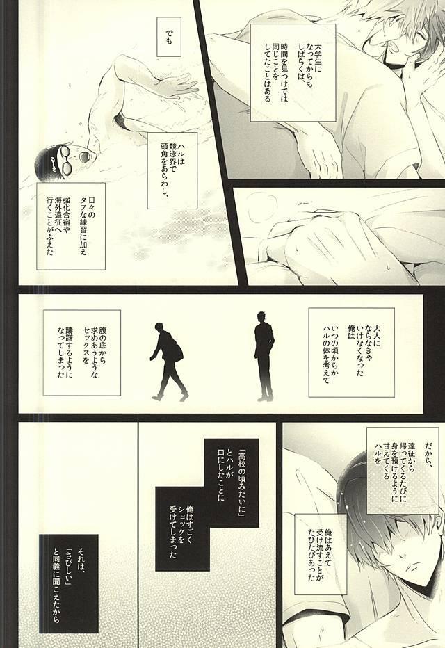Haruka Returns 13
