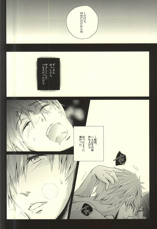 Haruka Returns 15
