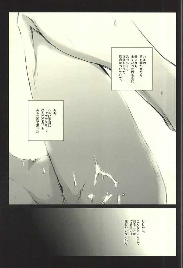 Haruka Returns 16