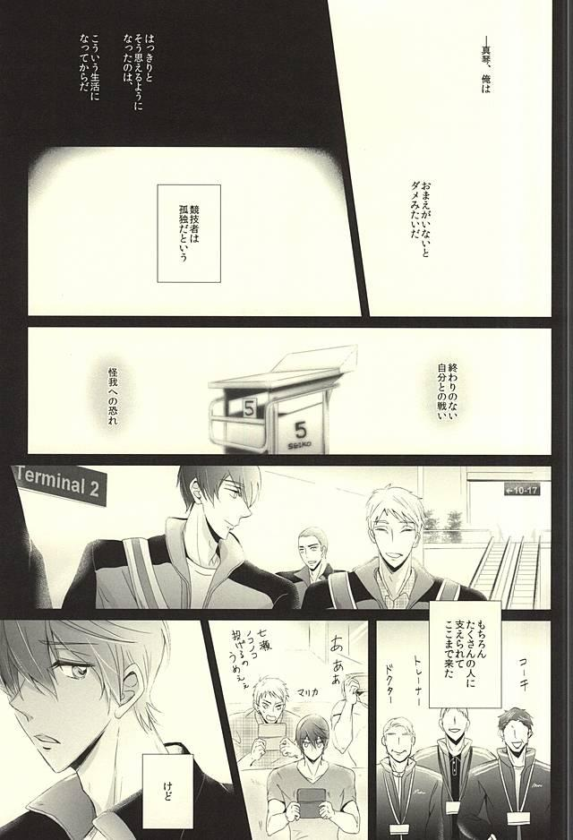 Haruka Returns 18