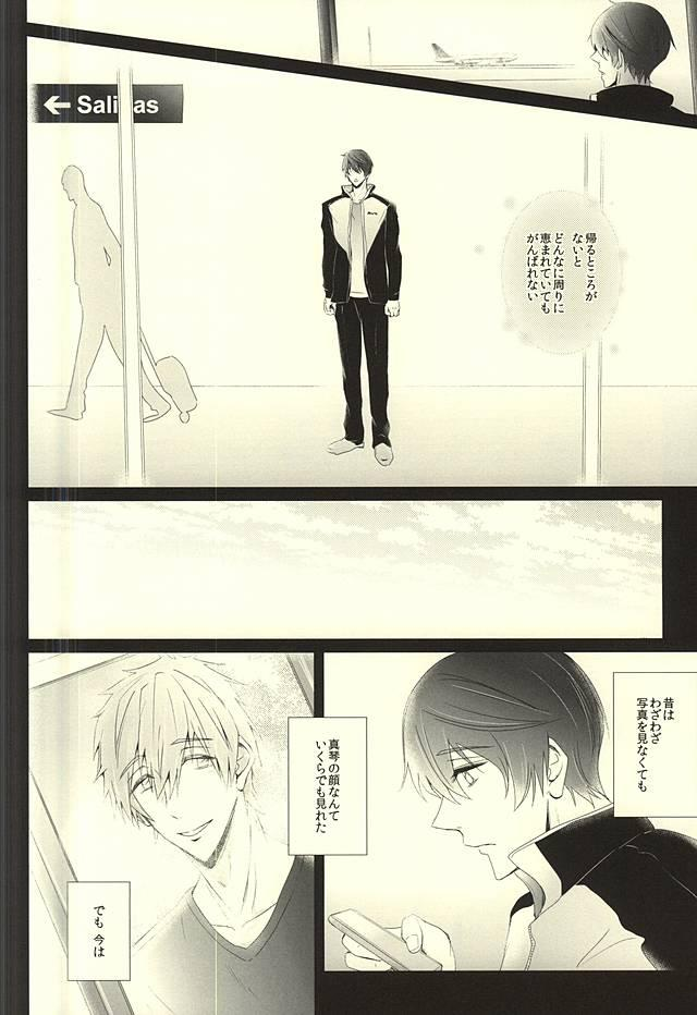 Haruka Returns 19