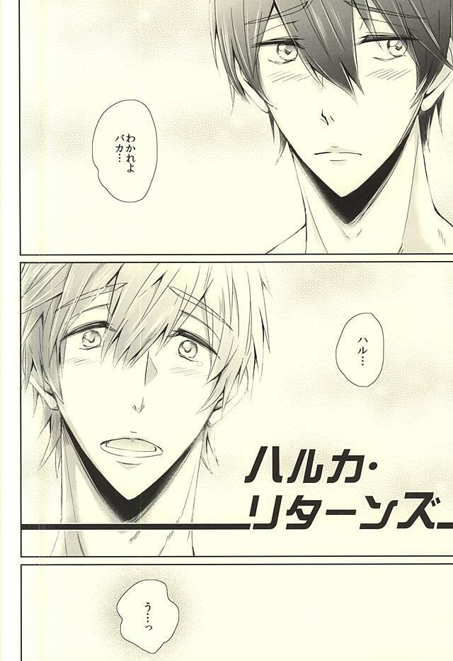 Haruka Returns 23