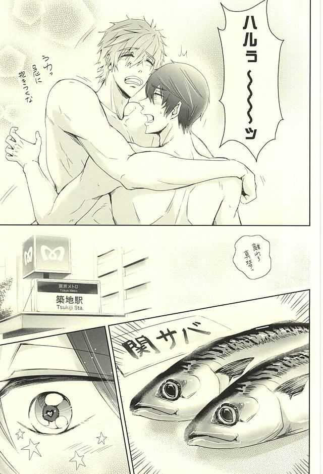 Haruka Returns 24