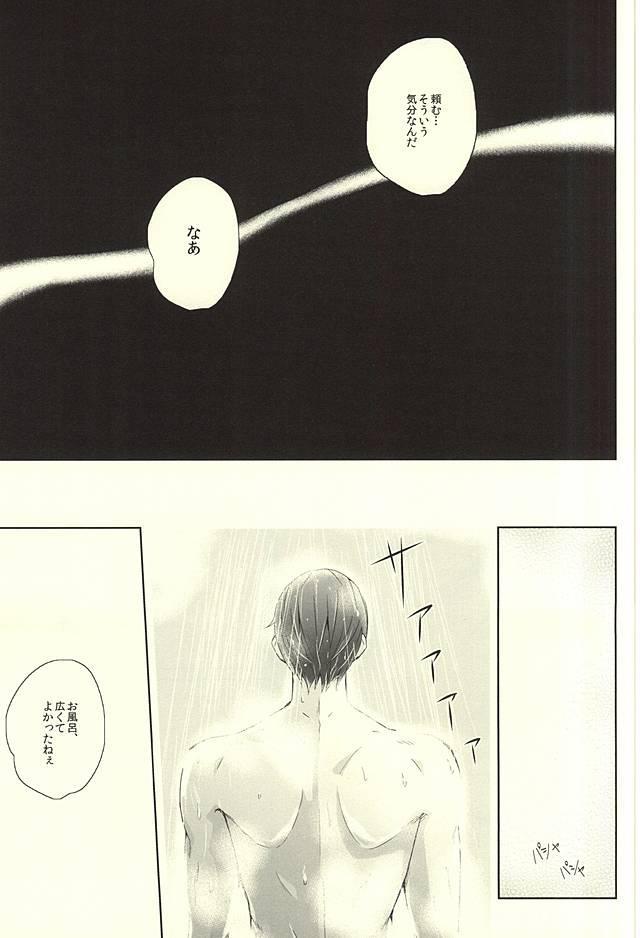 Haruka Returns 4