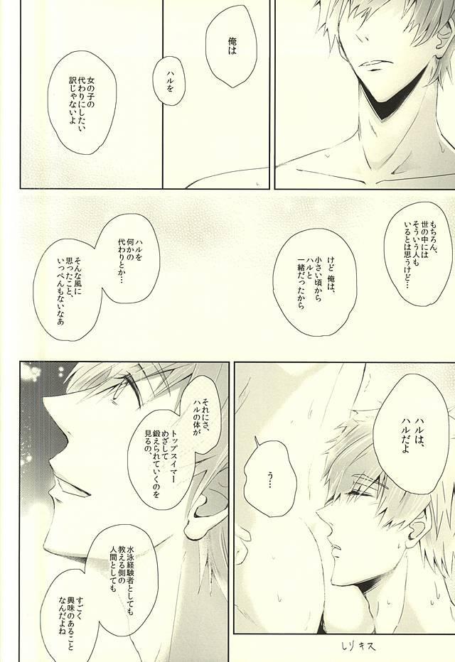 Haruka Returns 7