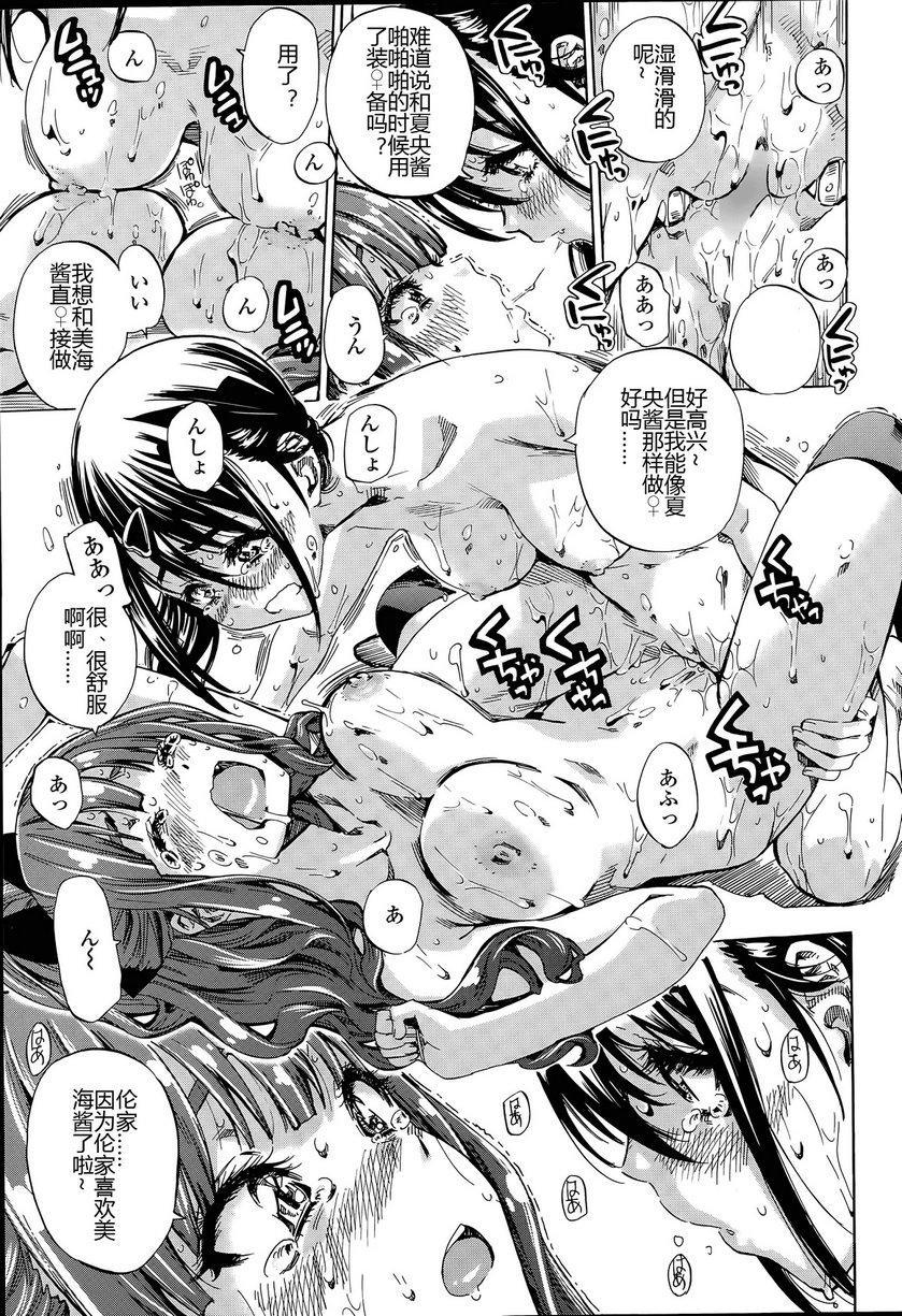 Nadeshiko Hiyori #4 16