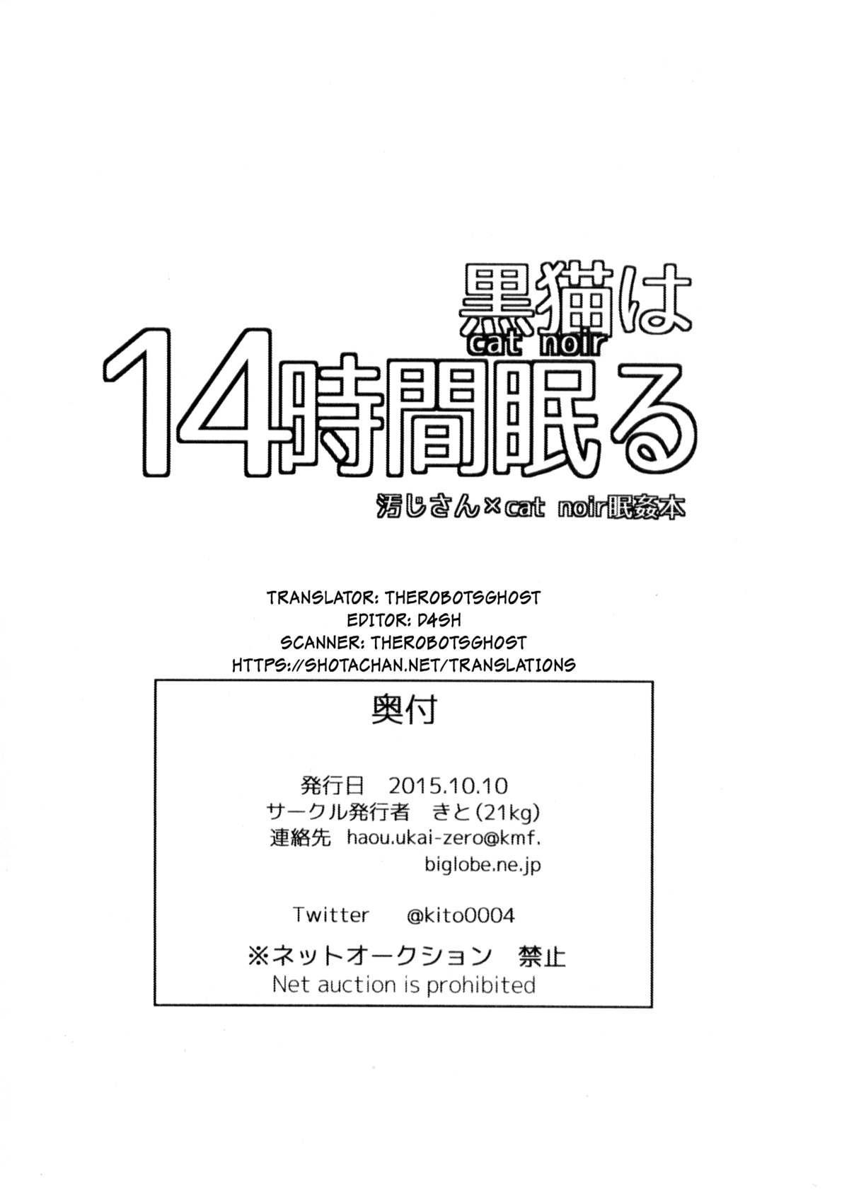 Cat Noir wa 14-jikan Nemuru 7