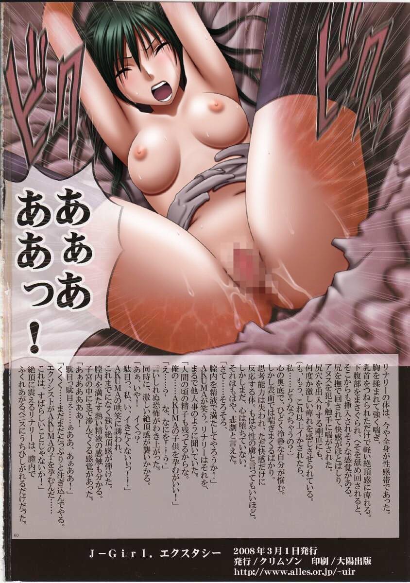 J-Girl. Ecstasy 59