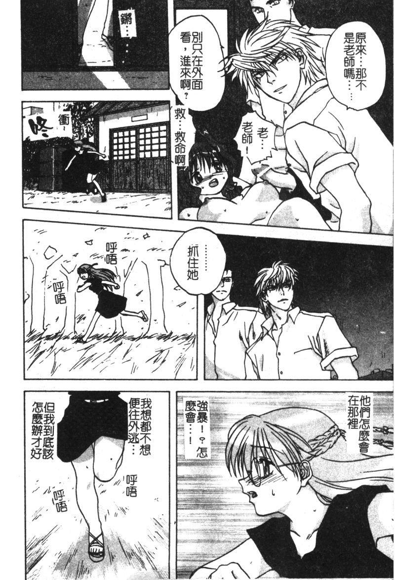 Ryoujoku Gakkou Vol. 21 Onna Kyoushi Nikubenki 100