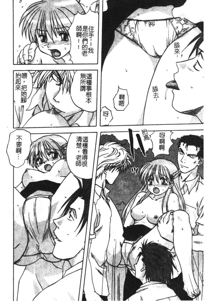 Ryoujoku Gakkou Vol. 21 Onna Kyoushi Nikubenki 104