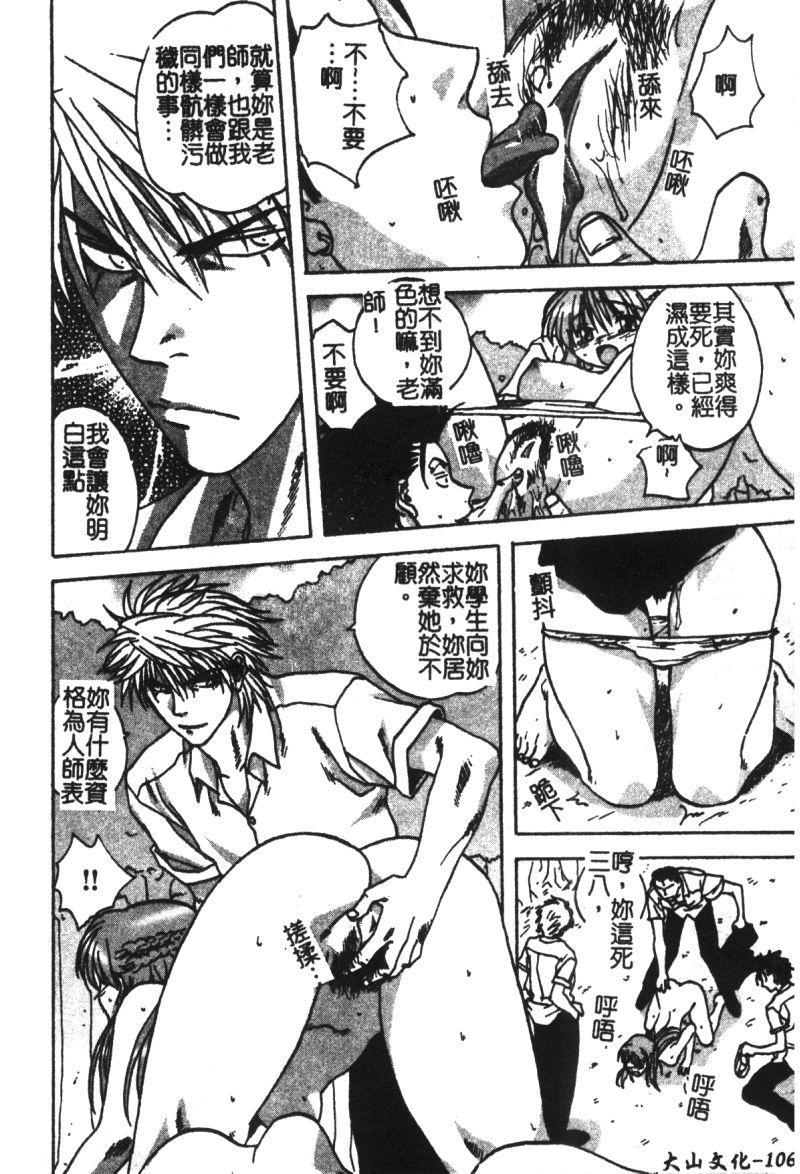 Ryoujoku Gakkou Vol. 21 Onna Kyoushi Nikubenki 106