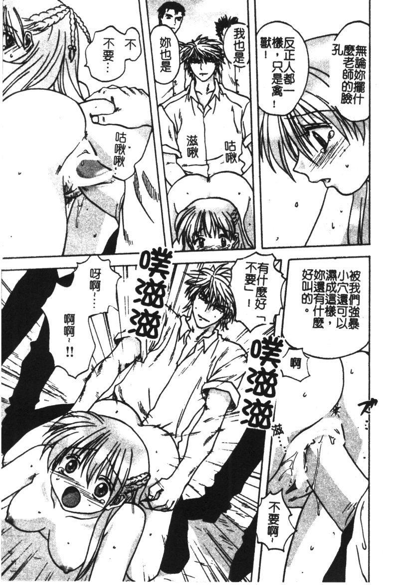 Ryoujoku Gakkou Vol. 21 Onna Kyoushi Nikubenki 107
