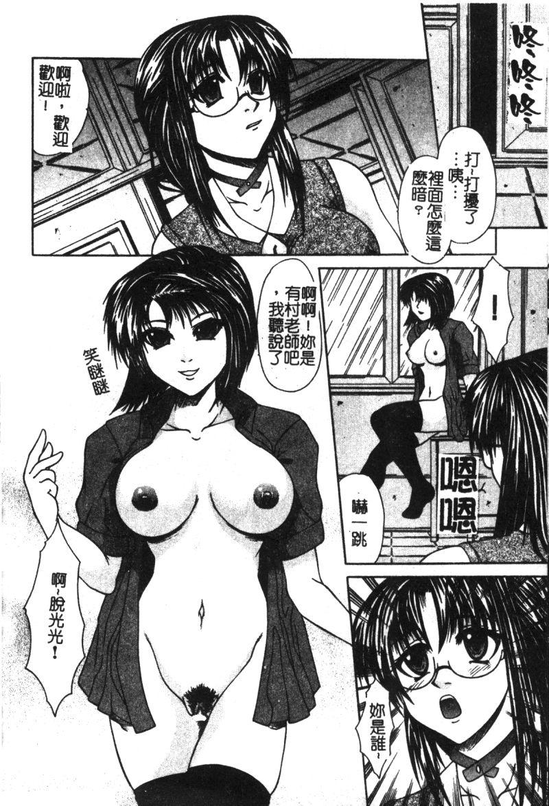 Ryoujoku Gakkou Vol. 21 Onna Kyoushi Nikubenki 116