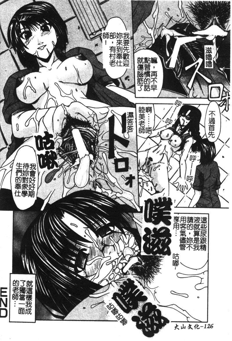 Ryoujoku Gakkou Vol. 21 Onna Kyoushi Nikubenki 126