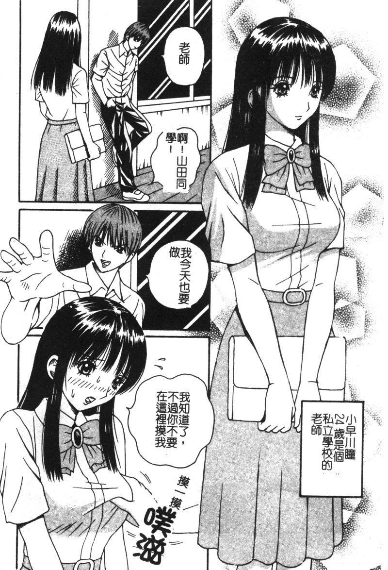 Ryoujoku Gakkou Vol. 21 Onna Kyoushi Nikubenki 128