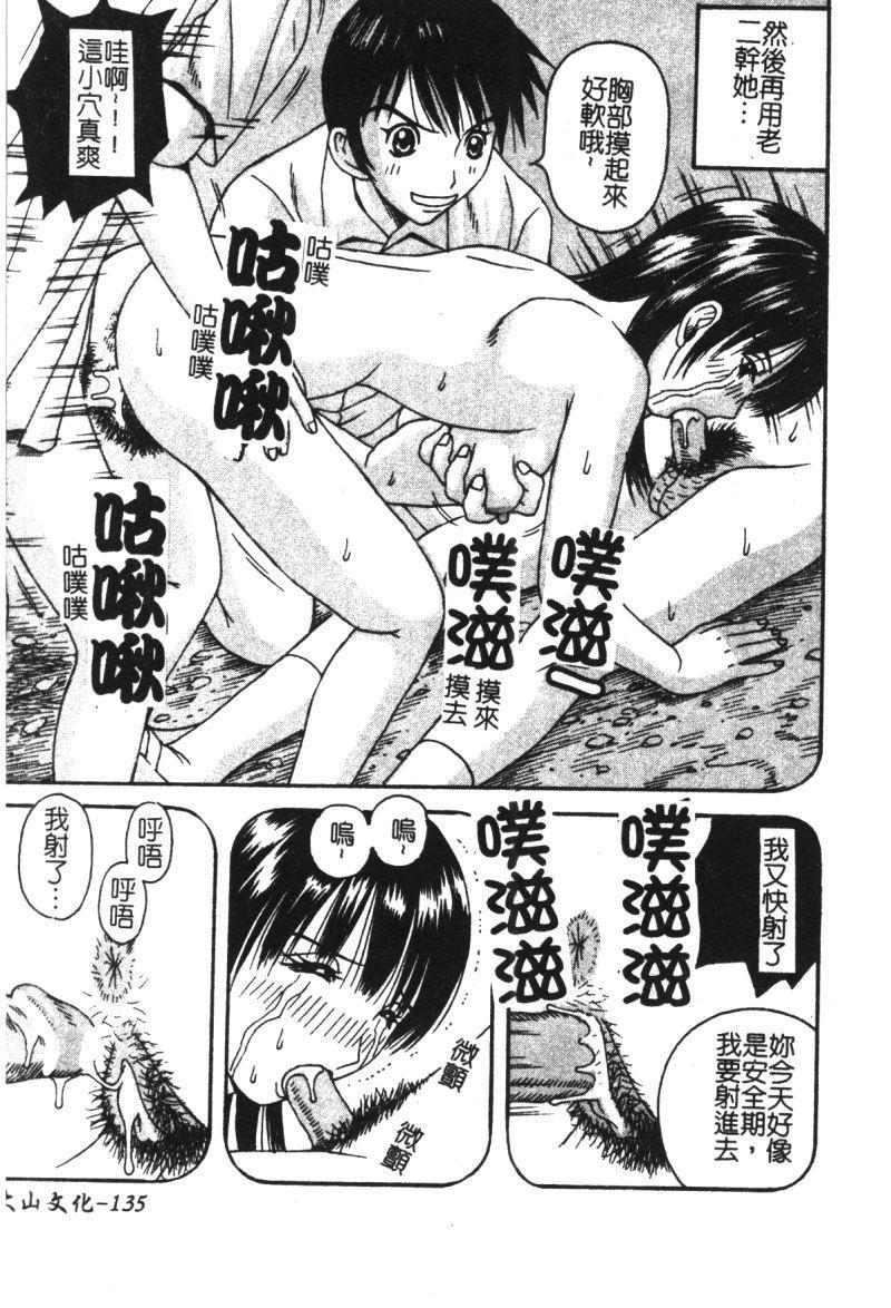 Ryoujoku Gakkou Vol. 21 Onna Kyoushi Nikubenki 135