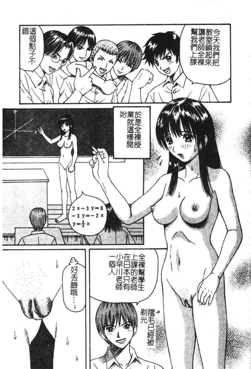 Ryoujoku Gakkou Vol. 21 Onna Kyoushi Nikubenki 137