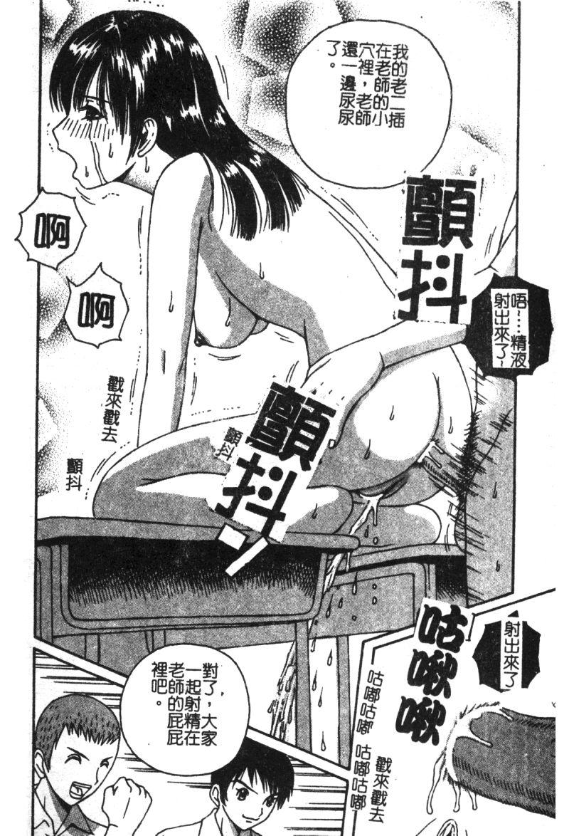 Ryoujoku Gakkou Vol. 21 Onna Kyoushi Nikubenki 140