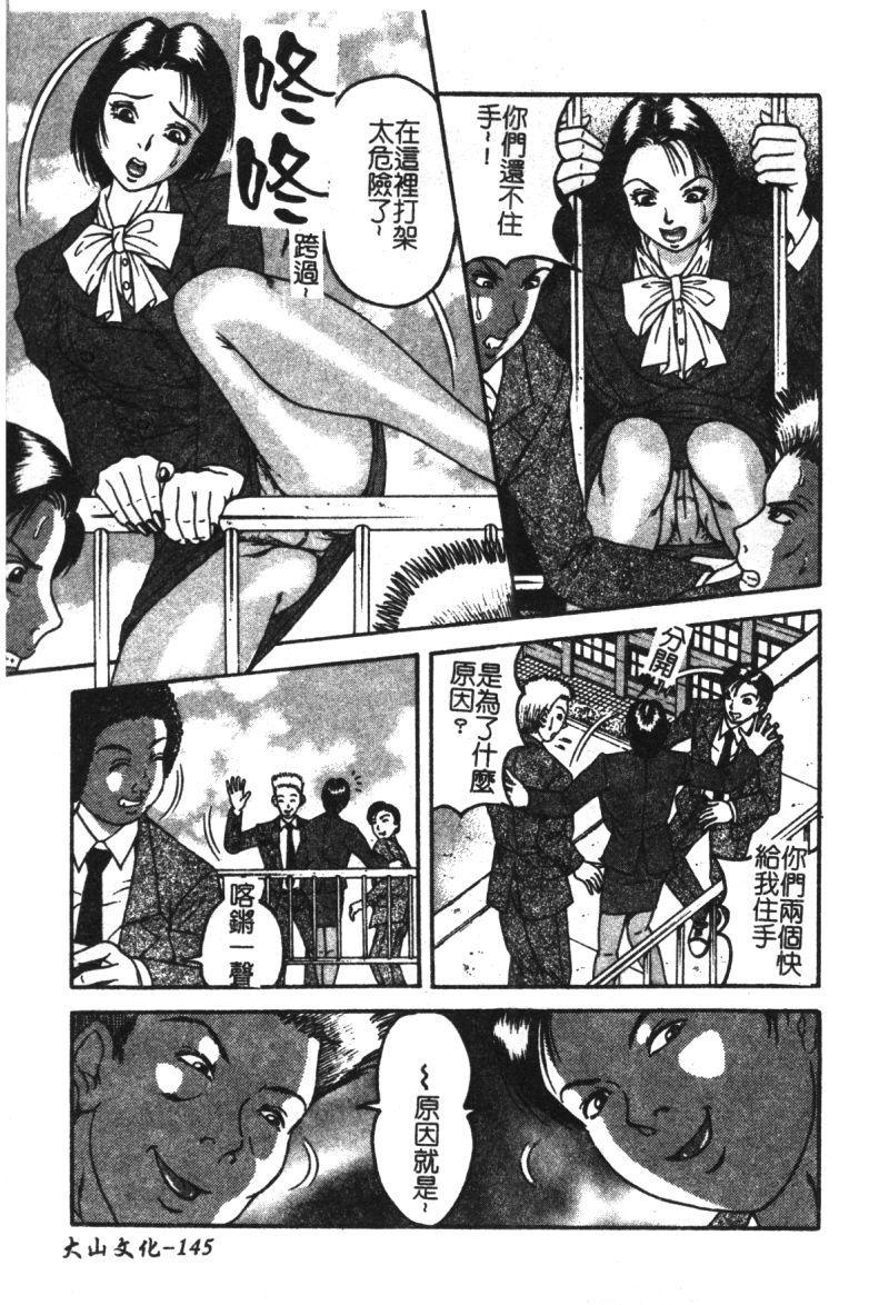 Ryoujoku Gakkou Vol. 21 Onna Kyoushi Nikubenki 145