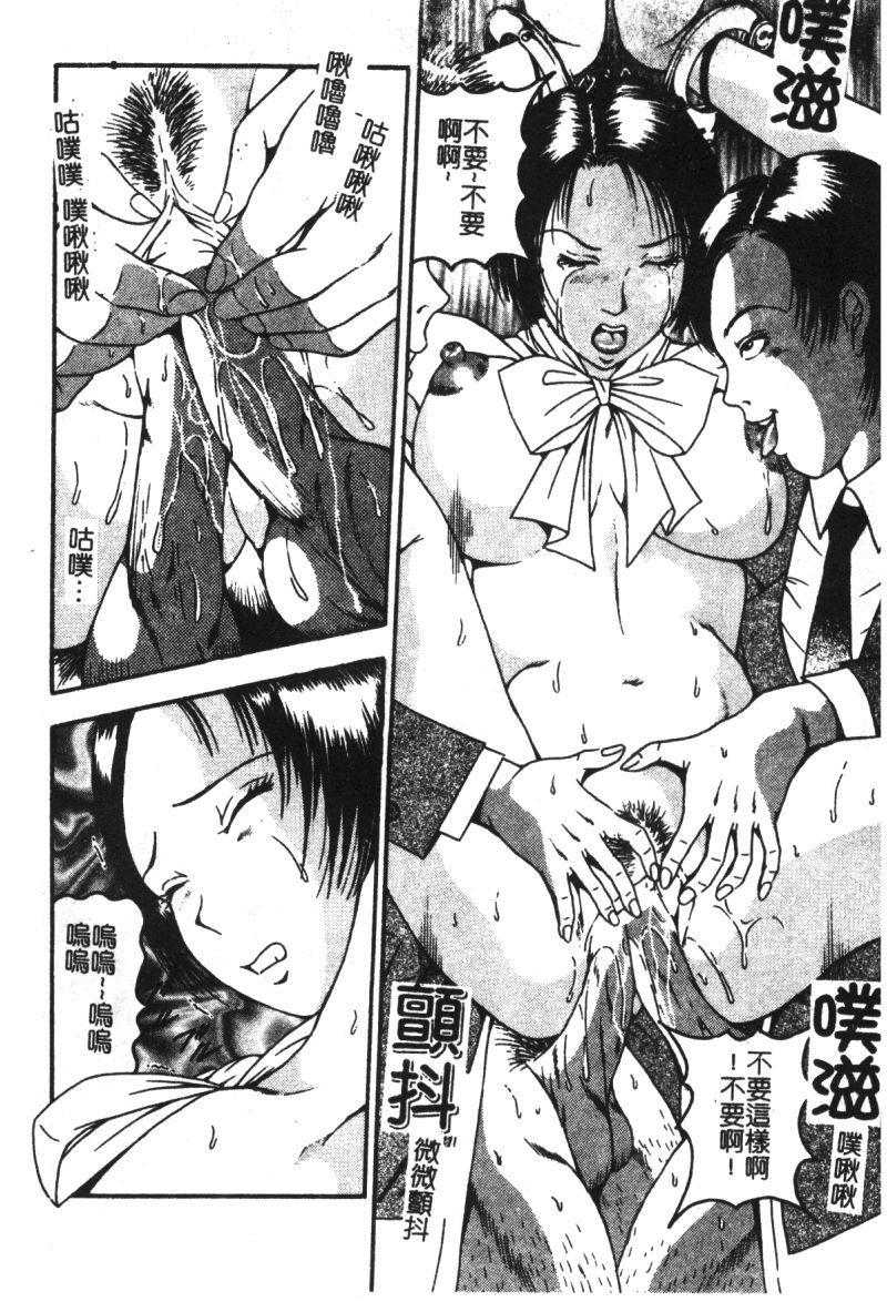 Ryoujoku Gakkou Vol. 21 Onna Kyoushi Nikubenki 150