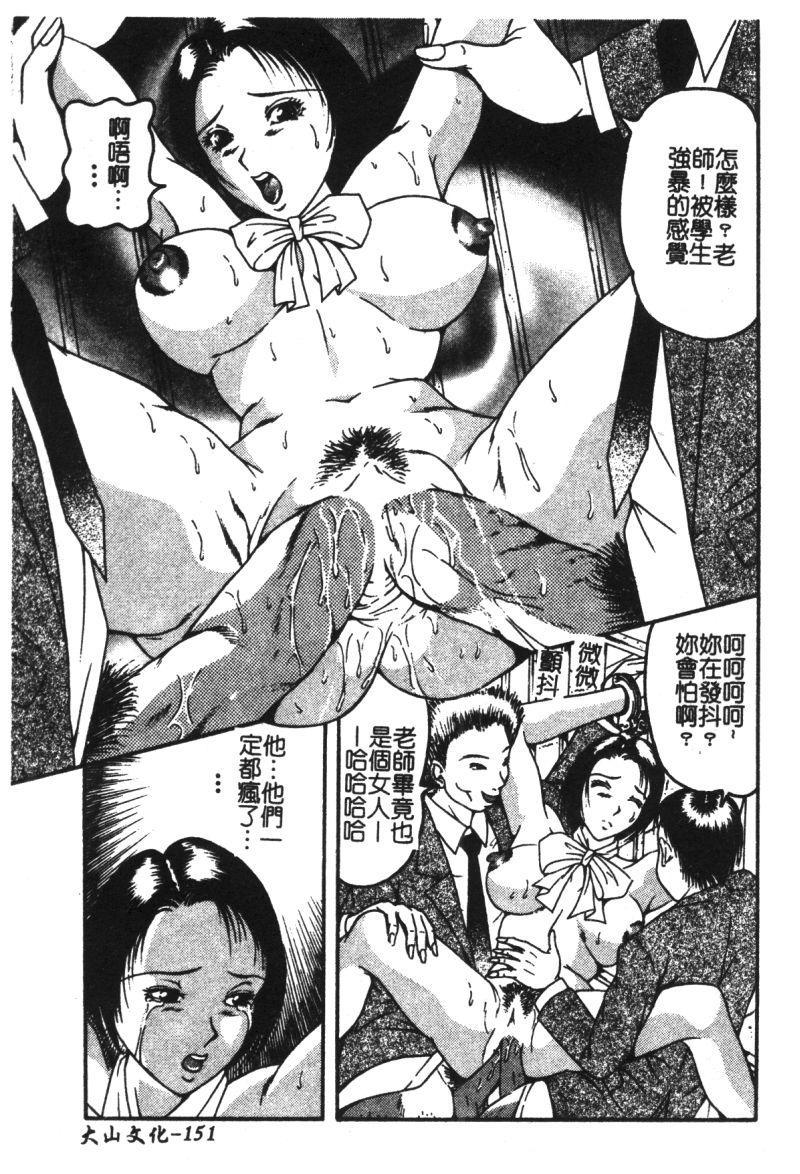 Ryoujoku Gakkou Vol. 21 Onna Kyoushi Nikubenki 151