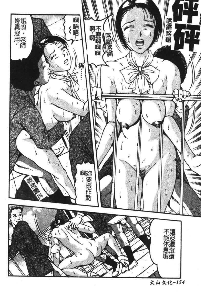 Ryoujoku Gakkou Vol. 21 Onna Kyoushi Nikubenki 154