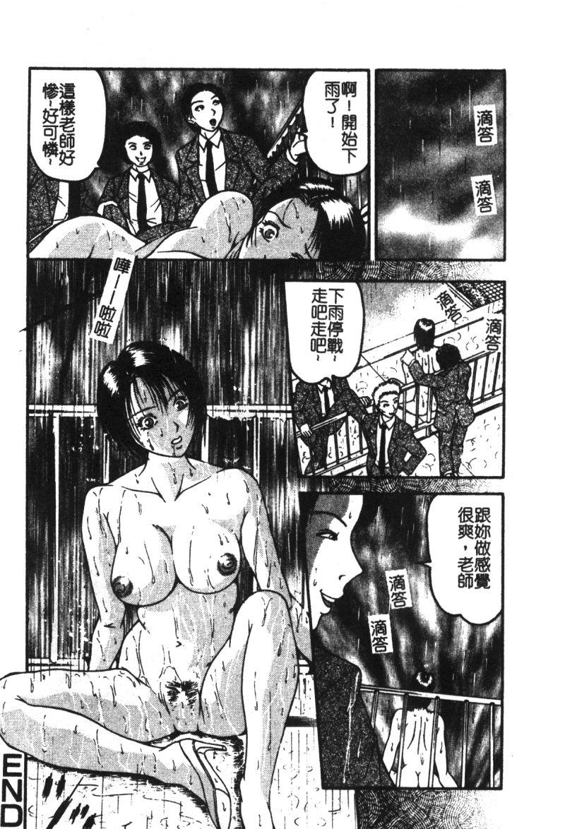Ryoujoku Gakkou Vol. 21 Onna Kyoushi Nikubenki 158