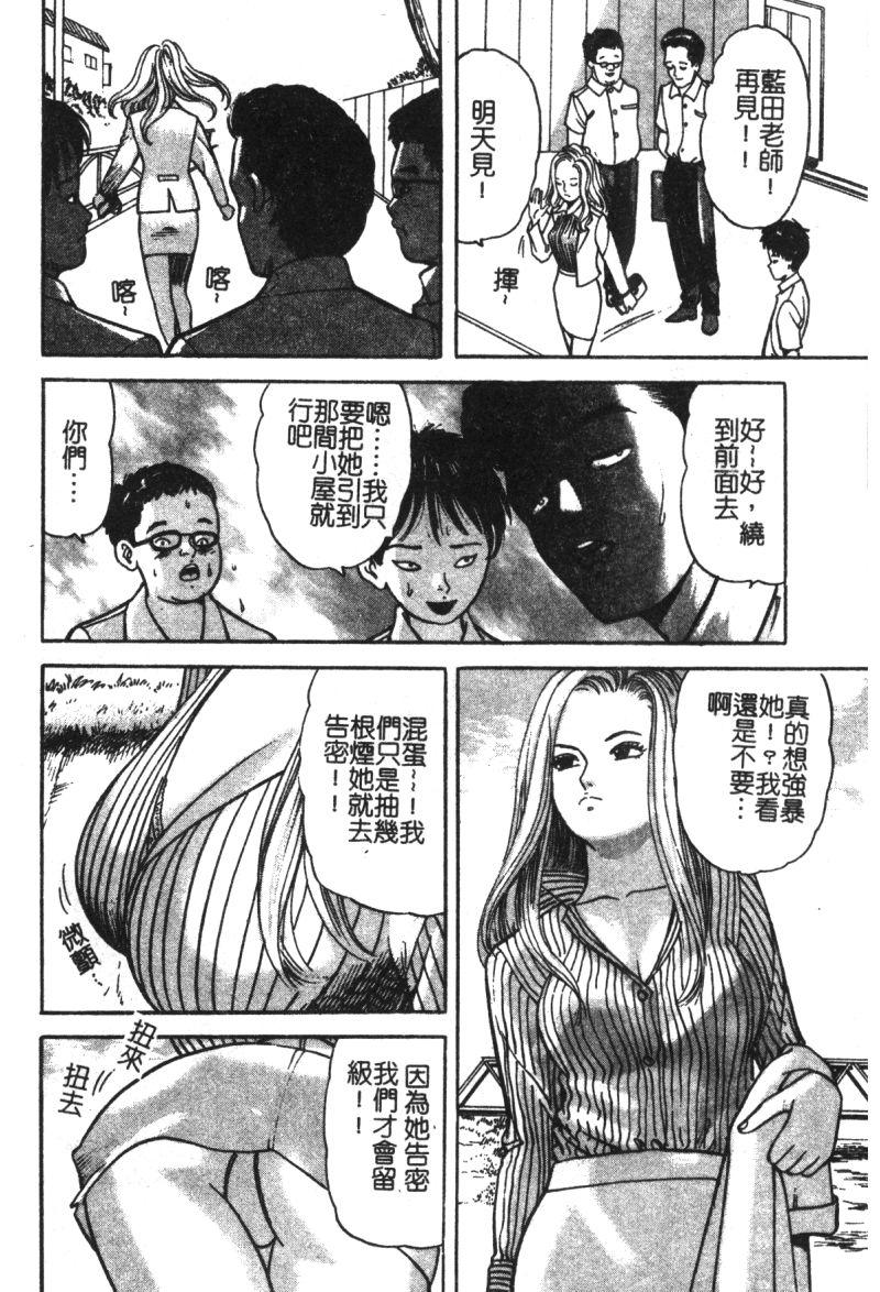 Ryoujoku Gakkou Vol. 21 Onna Kyoushi Nikubenki 160