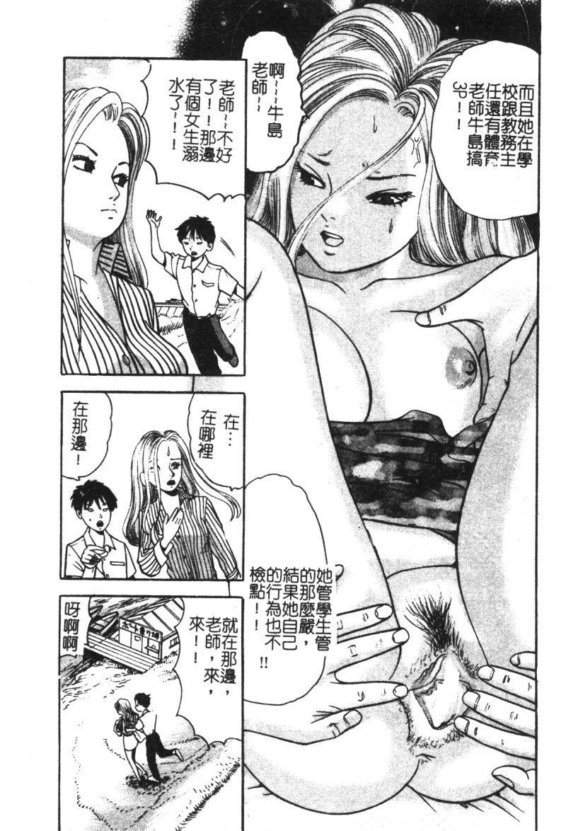 Ryoujoku Gakkou Vol. 21 Onna Kyoushi Nikubenki 161
