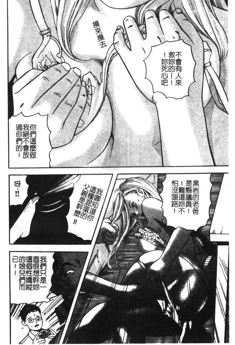 Ryoujoku Gakkou Vol. 21 Onna Kyoushi Nikubenki 164