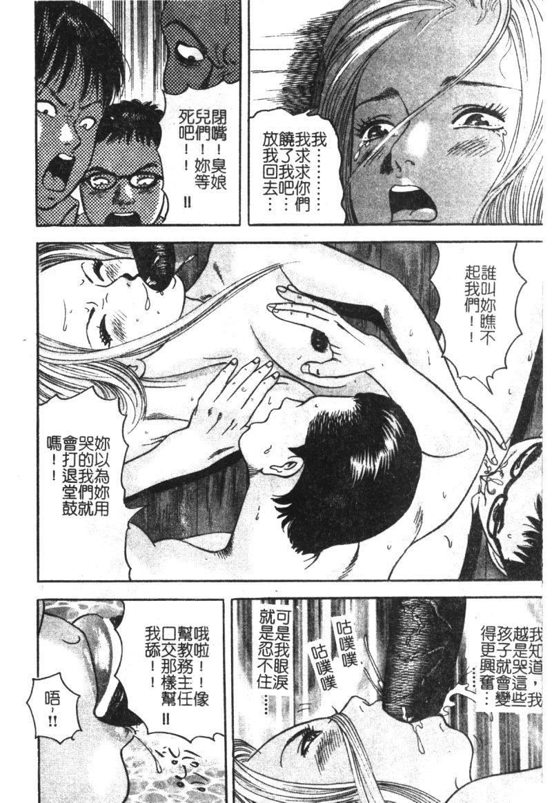 Ryoujoku Gakkou Vol. 21 Onna Kyoushi Nikubenki 168