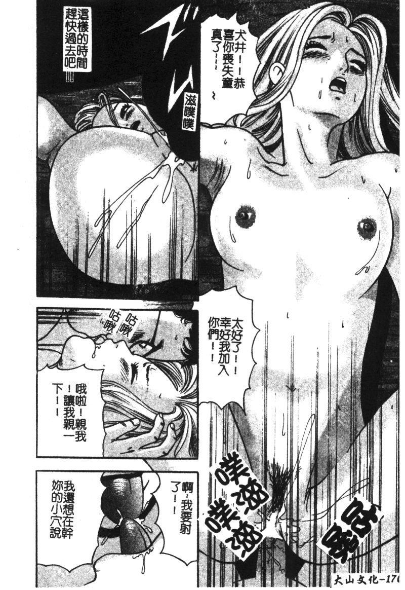 Ryoujoku Gakkou Vol. 21 Onna Kyoushi Nikubenki 170