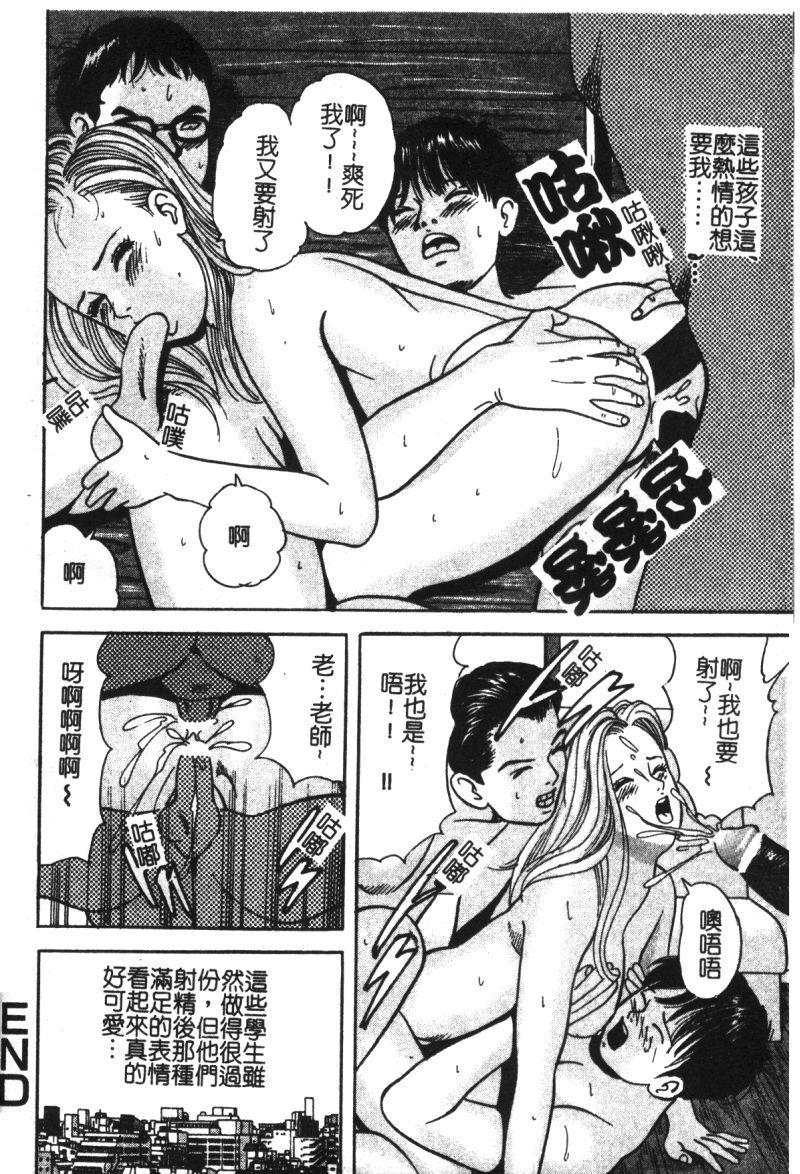Ryoujoku Gakkou Vol. 21 Onna Kyoushi Nikubenki 174