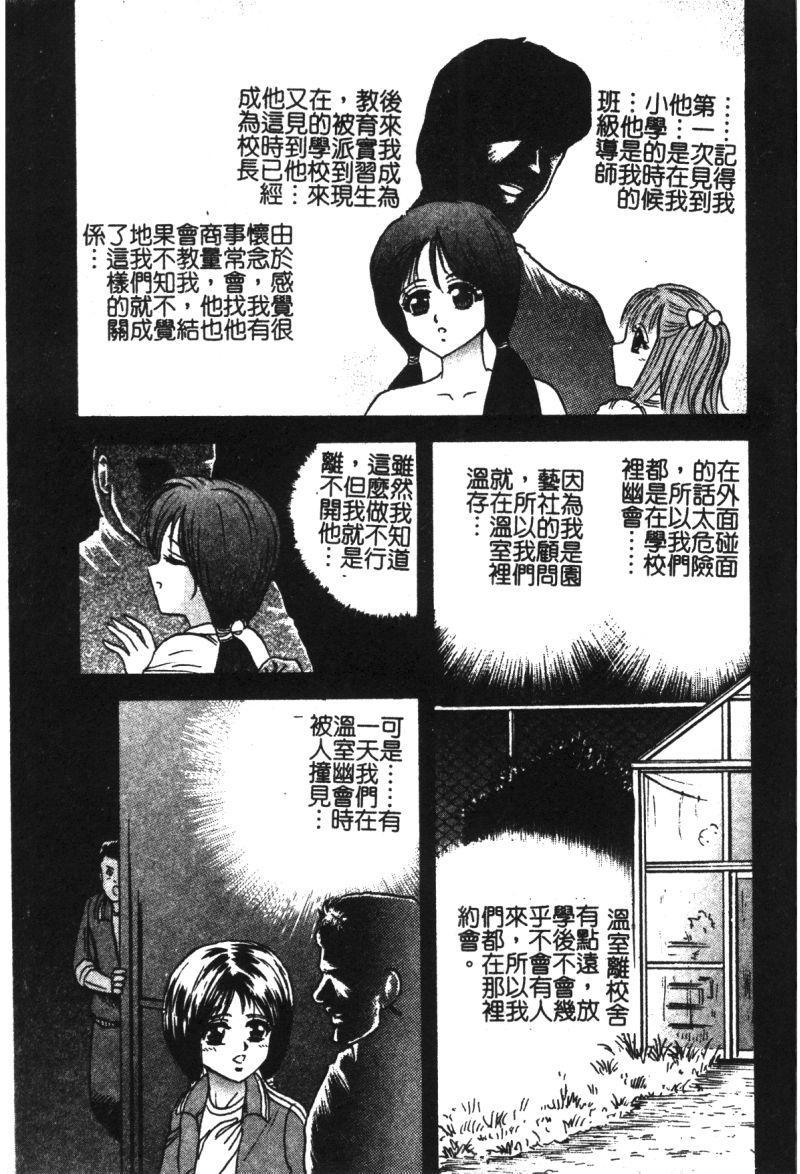 Ryoujoku Gakkou Vol. 21 Onna Kyoushi Nikubenki 175