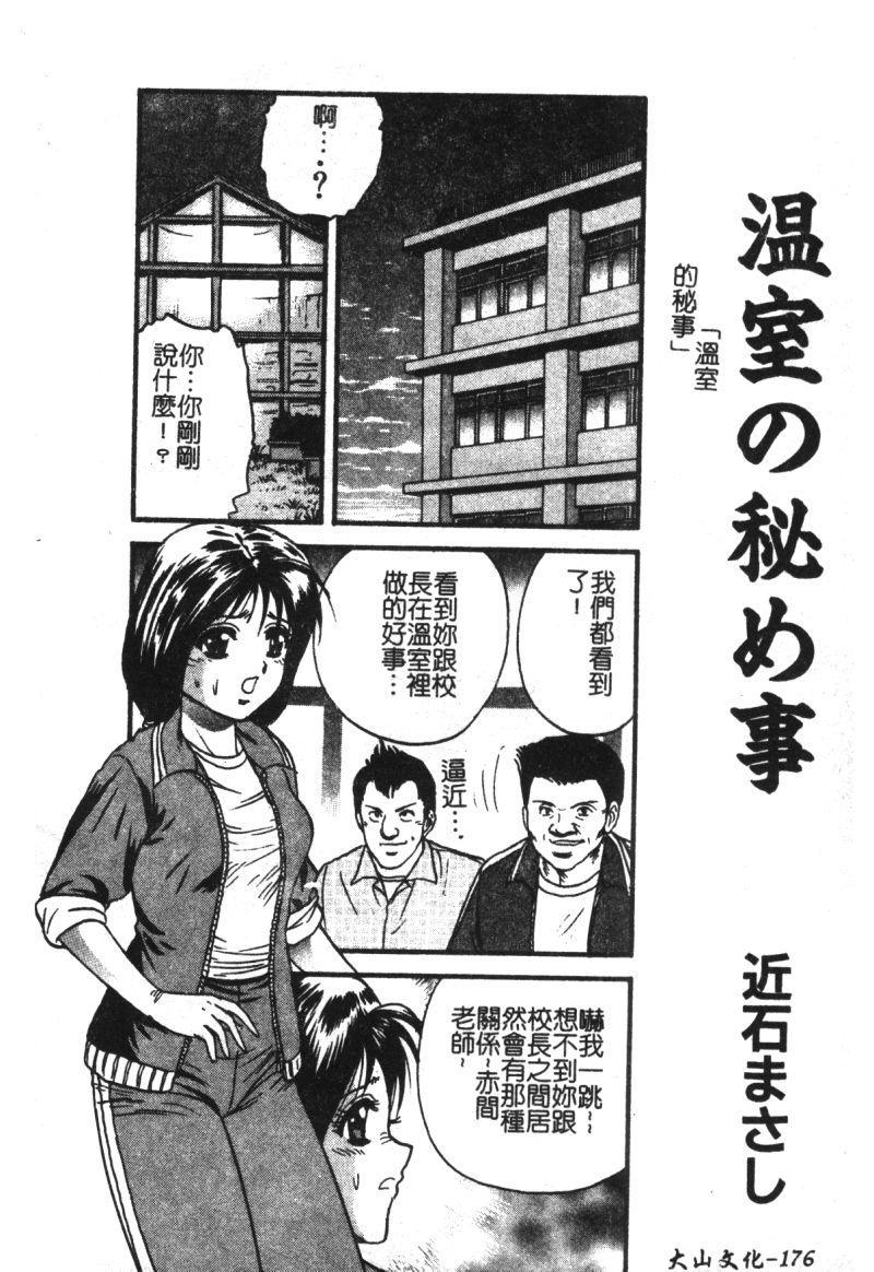 Ryoujoku Gakkou Vol. 21 Onna Kyoushi Nikubenki 176