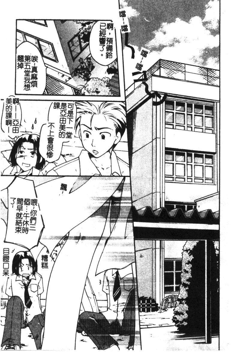 Ryoujoku Gakkou Vol. 21 Onna Kyoushi Nikubenki 17