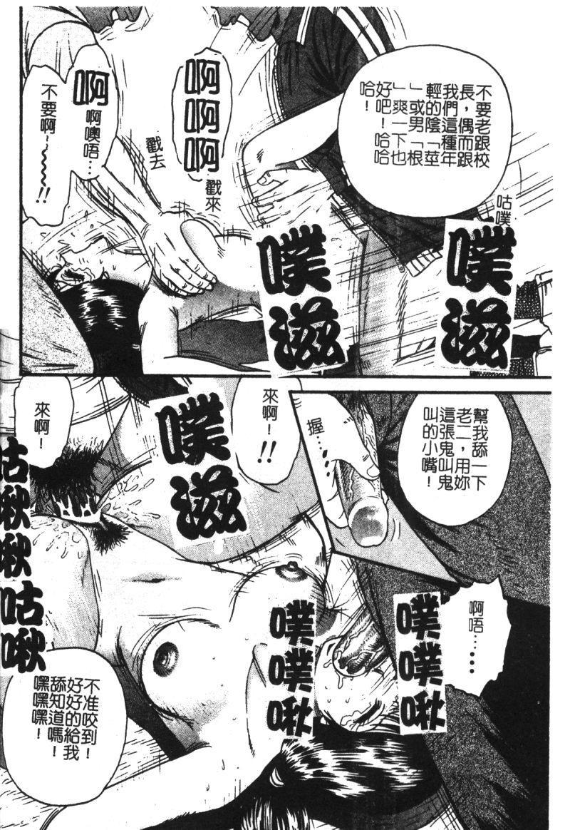 Ryoujoku Gakkou Vol. 21 Onna Kyoushi Nikubenki 182