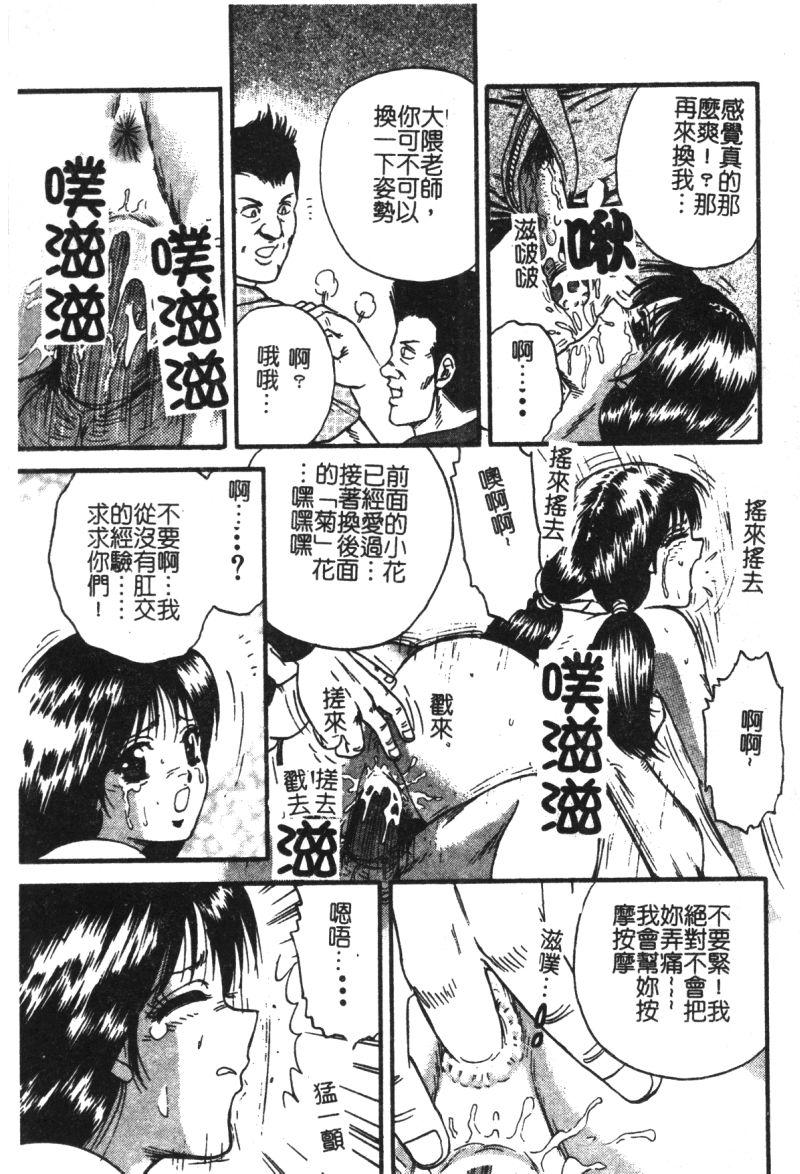 Ryoujoku Gakkou Vol. 21 Onna Kyoushi Nikubenki 185
