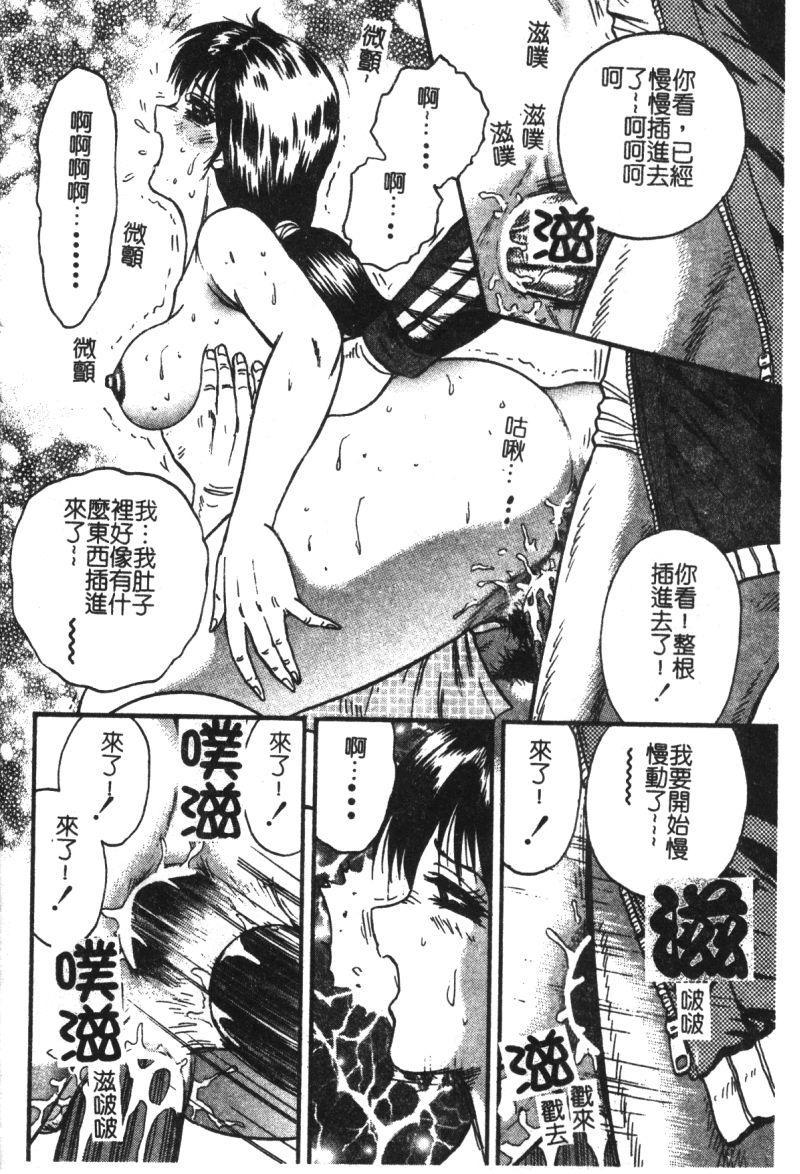 Ryoujoku Gakkou Vol. 21 Onna Kyoushi Nikubenki 188