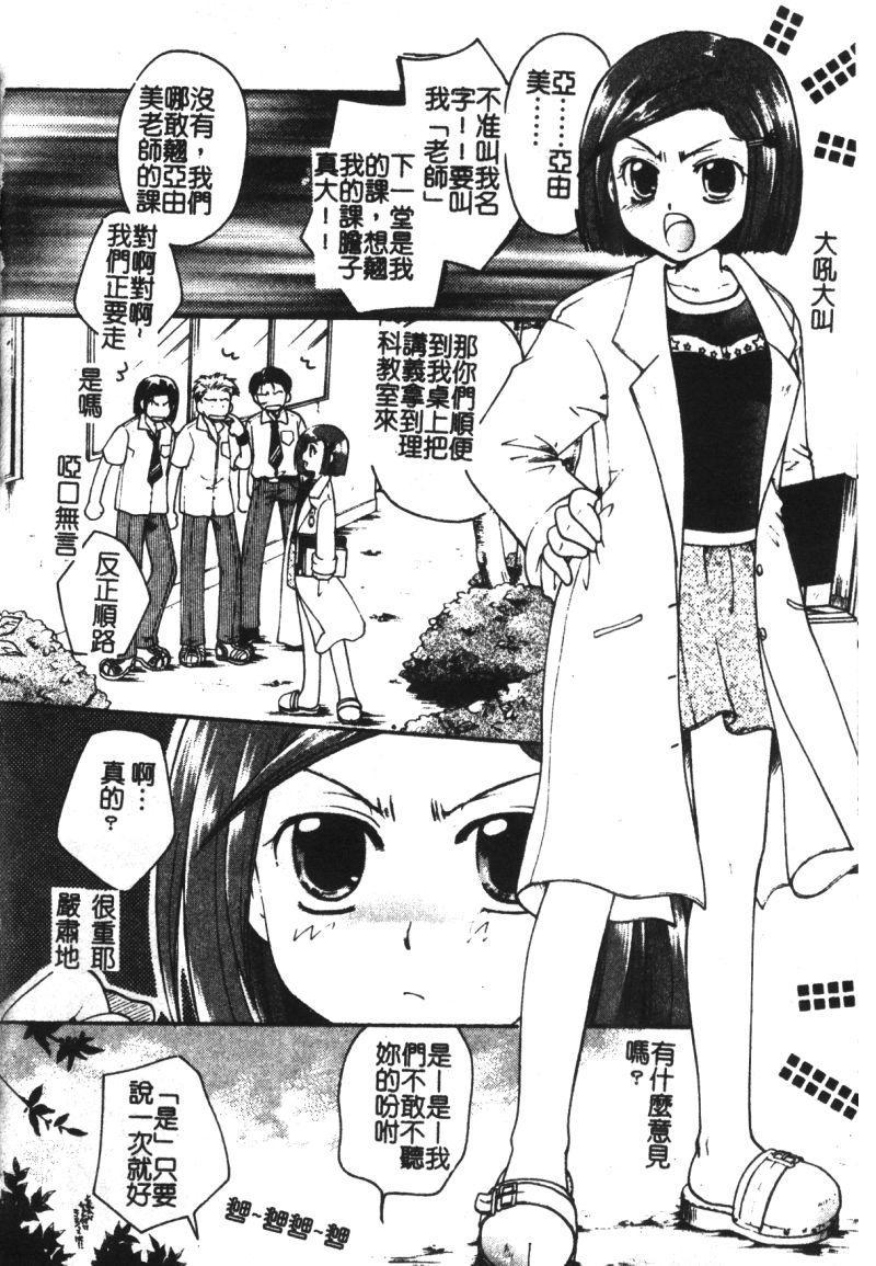 Ryoujoku Gakkou Vol. 21 Onna Kyoushi Nikubenki 18