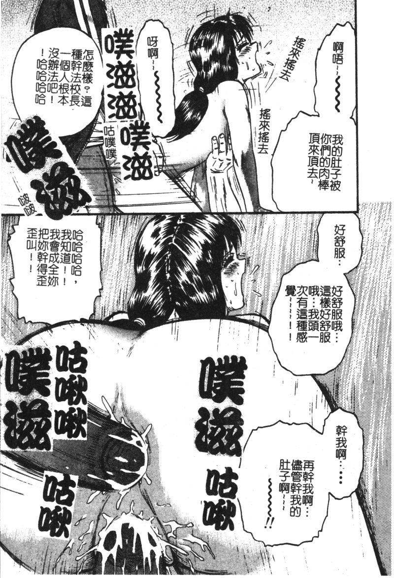 Ryoujoku Gakkou Vol. 21 Onna Kyoushi Nikubenki 189