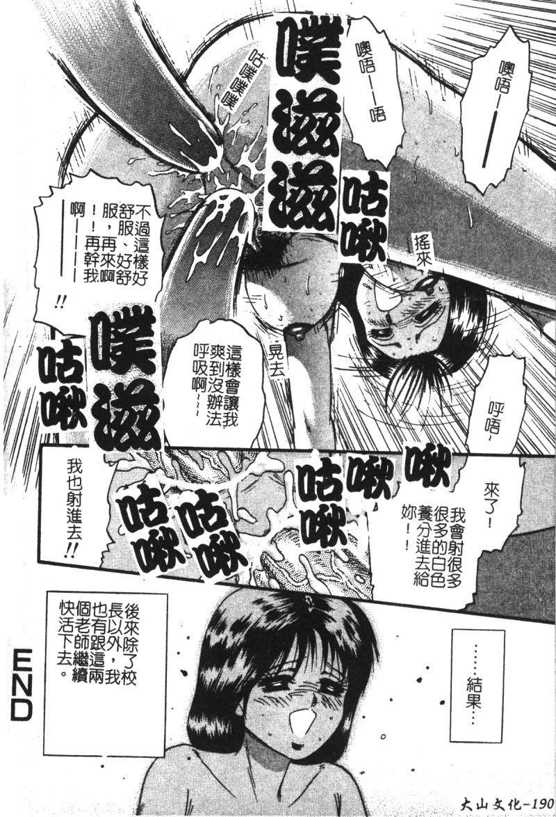 Ryoujoku Gakkou Vol. 21 Onna Kyoushi Nikubenki 190