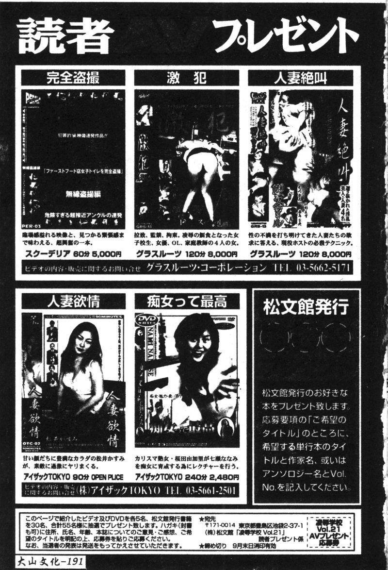 Ryoujoku Gakkou Vol. 21 Onna Kyoushi Nikubenki 191