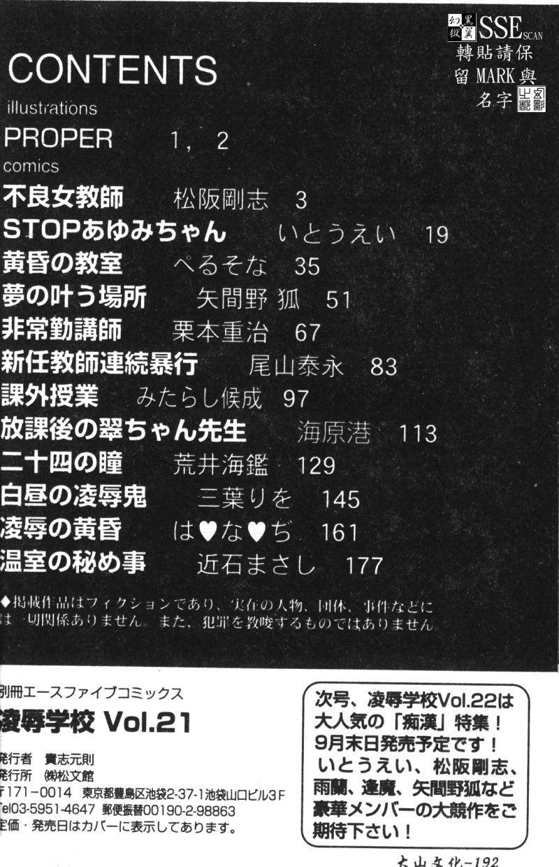 Ryoujoku Gakkou Vol. 21 Onna Kyoushi Nikubenki 192