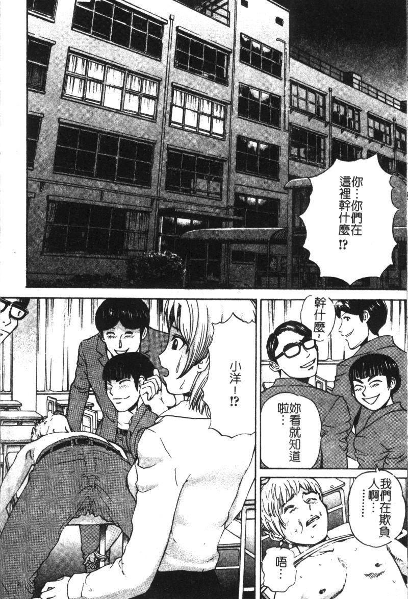 Ryoujoku Gakkou Vol. 21 Onna Kyoushi Nikubenki 34