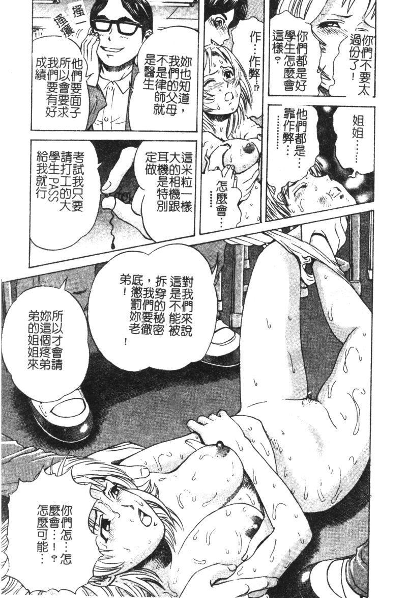 Ryoujoku Gakkou Vol. 21 Onna Kyoushi Nikubenki 37