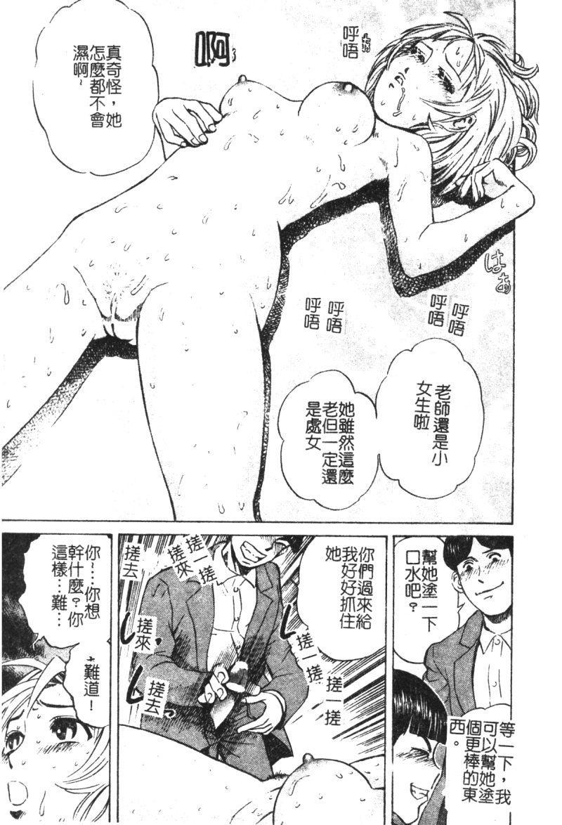 Ryoujoku Gakkou Vol. 21 Onna Kyoushi Nikubenki 41