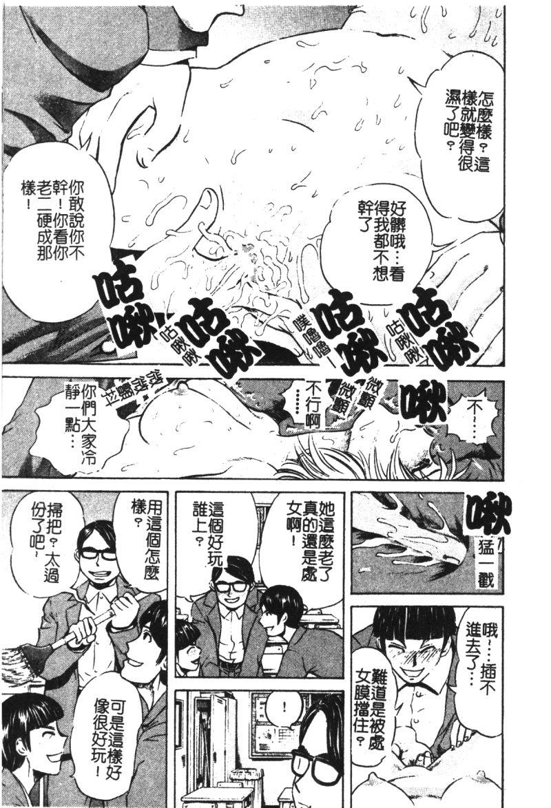 Ryoujoku Gakkou Vol. 21 Onna Kyoushi Nikubenki 43