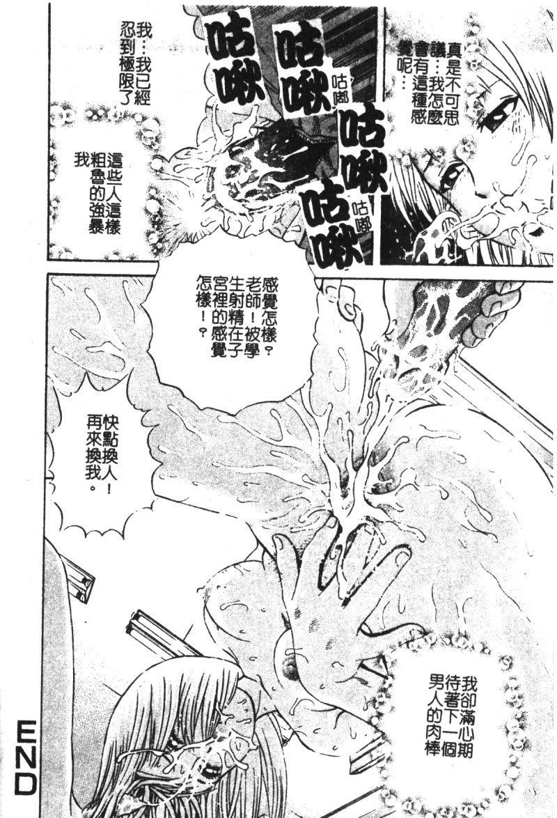 Ryoujoku Gakkou Vol. 21 Onna Kyoushi Nikubenki 48